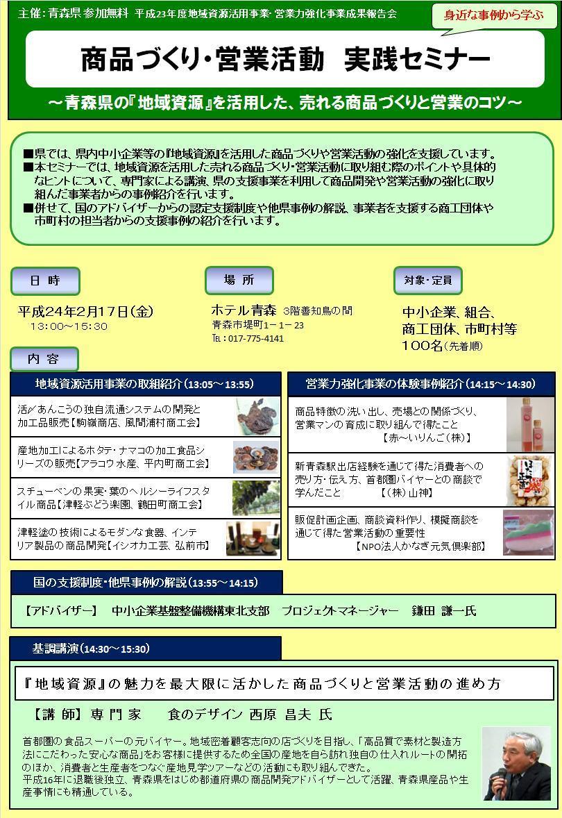 http://www.aomori-shokusangyo.com/event/240217.jpg