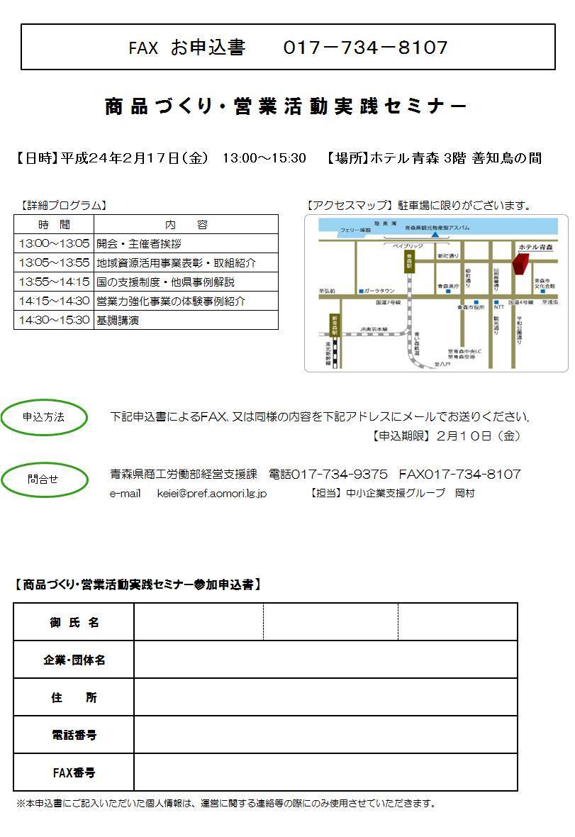 http://www.aomori-shokusangyo.com/event/240217mousikomi.jpg