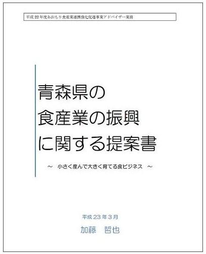 青森県の食産業振興に関する提案書 H22.jpg