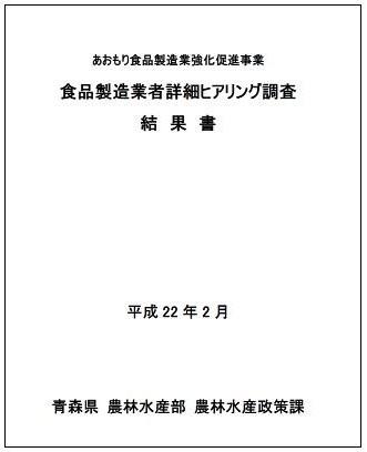 食品製造業者詳細ヒアリング調査結果書 H21.jpg