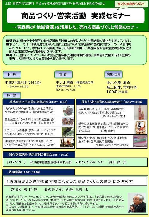 商品づくり・営業活動 実践セミナー.jpg