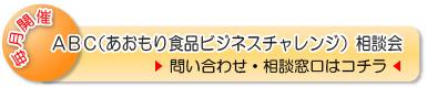 ABCアグリビジネスチャレンジ相談会