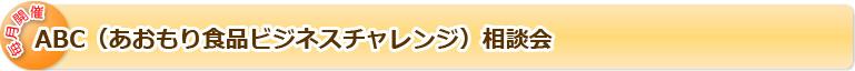 ABC(あおもり食品ビジネスチャレンジ)相談会