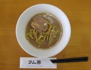 奥入瀬の大自然黒豚の豚骨スープ(十和田黒豚ラーメン)