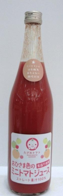 おひさま色のミニトマトジュース