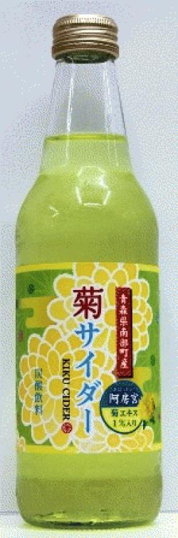 菊サイダー